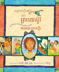 Cover of the JSB in Khmer